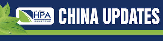 USCHPA China Updates Banner Logo