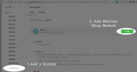 WeChat-Shop-Mini-Program-2-1024x543